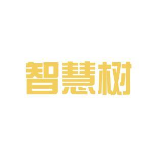 智慧树早教中心logo
