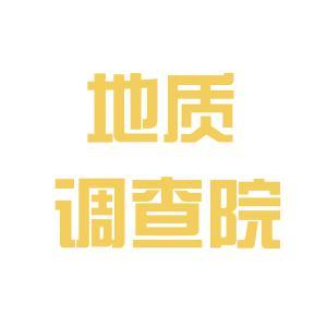 内蒙古地调院logo