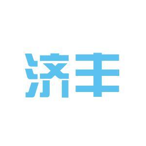 国际济丰logo