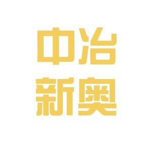 新奥地产logo