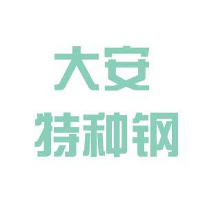 大安特种钢logo
