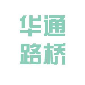 费县华通路桥logo
