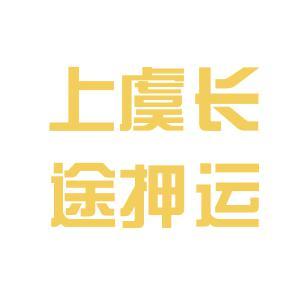 浙江绍兴上虞长途押运公司logo
