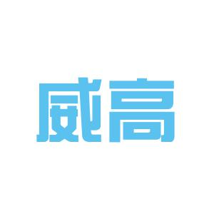 威海威高logo