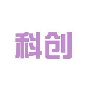 科创医疗国际贸易logo