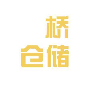 江苏徳桥仓储有限公司logo