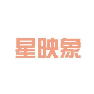 星映象文化传播工作室logo