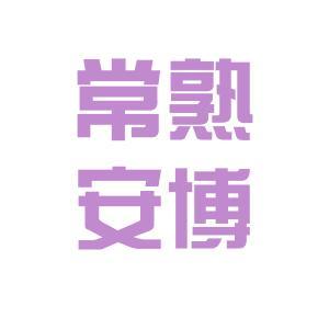 安博电子(常熟)logo
