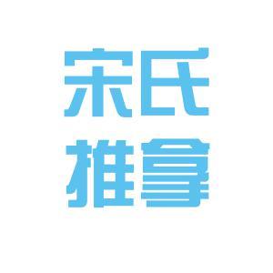 宋氏推拿logo