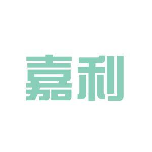 中山市嘉利资本投资咨询有限公司logo