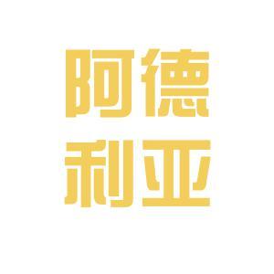 阿德利亚logo