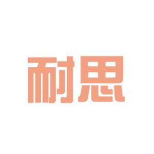 耐思生物科技logo