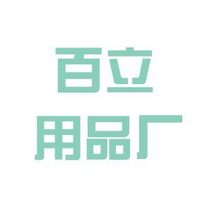 深圳市百立体育用品厂logo