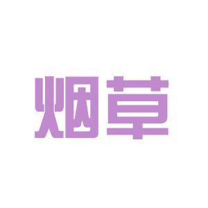 上海烟草机械logo