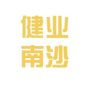 健业南沙口腔门诊部logo