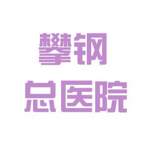 攀钢总医院logo