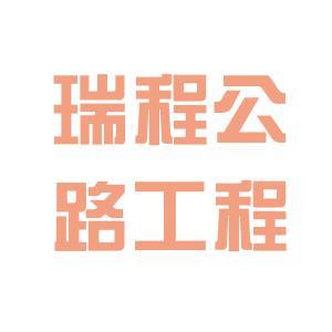山东瑞程公路工程有限公司logo