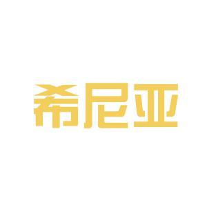 希尼亚男装logo
