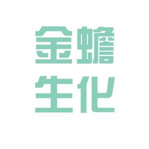 金蟾生化股份有限公司logo