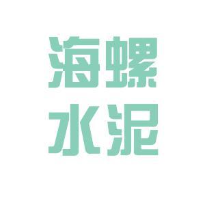 海螺logo