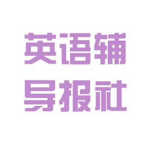 英语辅导报社logo