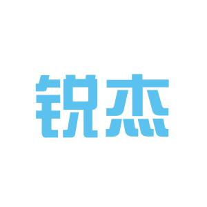 上海锐杰贸易有限公司logo
