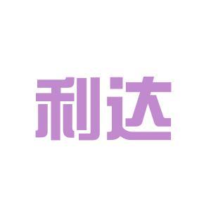 大连利达办公家具有限公司logo