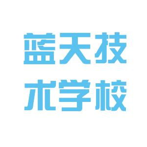 蓝天职业技术学校logo