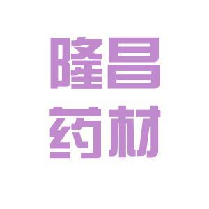 石家庄市隆昌医药药材有限公司