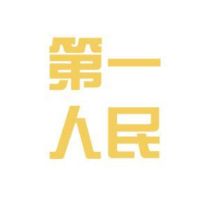 大理市第一人民医院logo