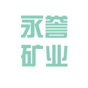 永誉矿业公司logo