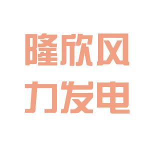 风力发电公司logo