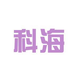 湖北科海logo