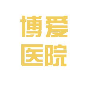 博爱医院logo