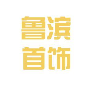 鲁滨首饰logo