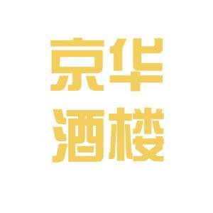 京華酒樓logo