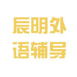 邯郸市辰明外语辅导学校logo