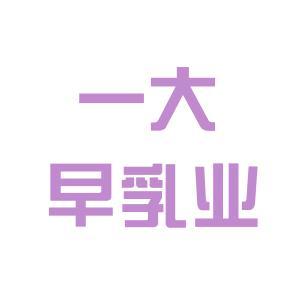 一大早乳业logo
