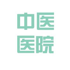 衡阳中医院logo