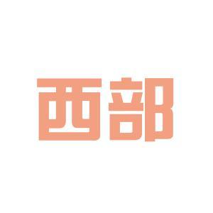 西部期货logo