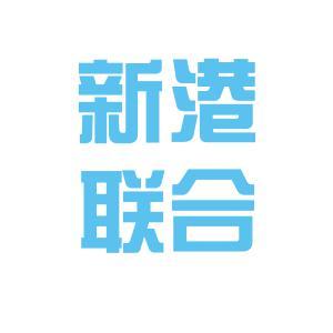 新港联合制药logo