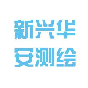 新兴华安logo