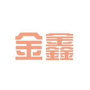 辽宁金鑫集团logo