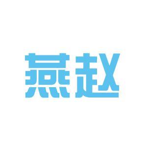 河北保安公司logo