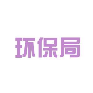 河池市环卫局logo