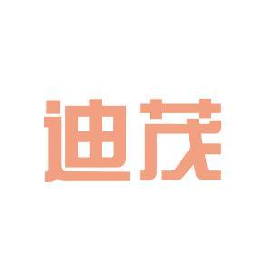 迪茂商贸logo