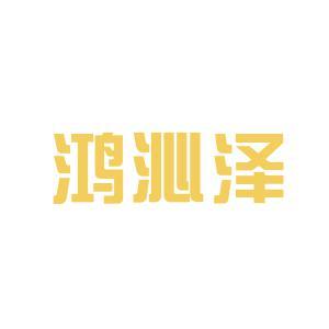 鸿沁泽商贸logo