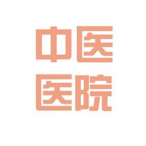 桂平医院logo