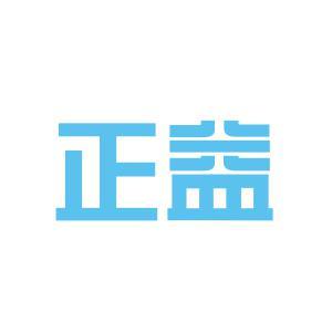 正益集团logo