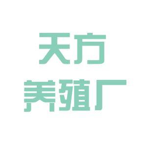 兰州天方乳业logo